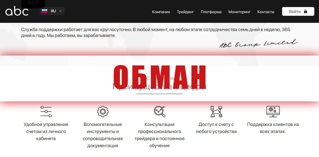 отзывы abcfx.pro